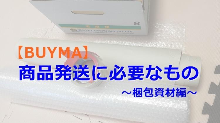 商品発送に必要なもの~梱包資材編~